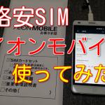格安SIMイオンモバイルをsimフリースマホで使ってみる