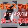 SIMフリー格安スマホ「arp AS01M」半年間使ってみた感想レビュー