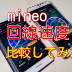 格安SIMのmineo回線速度を「ドコモ・au」比較してみた!愛知県豊橋市