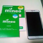 mineoの格安SIMに変更 auからMNP