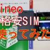 【格安SIM】mineoドコモプランをsimフリースマホで使ってみた