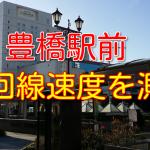 mineoのsim(ドコモ・au)回線速度を測定比較2月 愛知県豊橋市