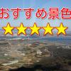 【田原市】蔵王山展望台おすすめ景色スポット 夜景も綺麗