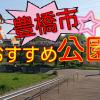 豊橋市の幸公園おすすめ(桜・花見スポット)