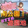 岡崎南公園・遊園地の乗り物が安い!ファミリーにおすすめ!愛知県岡崎市