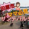 サンテパルク田原・親子で楽しめる観光スポット【芦ケ池】
