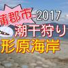 蒲郡市の潮干狩り2017・形原海岸の情報