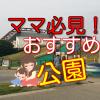 碧南臨海公園・子供連れのママにおすすめ!【愛知県碧南市】