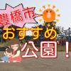 豊橋総合スポーツ公園・子供連れのファミリーにおすすめ!