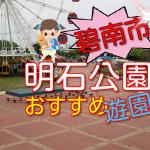 明石公園おすすめ遊園地!乗り物が安い!ママ必見!【碧南市】