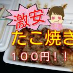 【ラ・ムーのパクパク】100円たこ焼きが安くておいしい!豊橋店