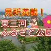 【豊川市】東三河ふるさと公園・修景庭園など見所満載!(御油側)