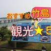 【蒲郡市】竹島を観光するなら八百富神社がおすすめ!パワースポット