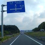 新城の東名高速事故現場と似た構造の道路が豊橋市に2箇所!