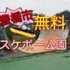 【豊橋市】スケボー練習するならスケボーパーク!Xトリームかもめ・豊橋総合スポーツ公園