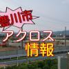 【豊川市】アクロス跡地はクロスモール豊川に!?2018年リニューアル