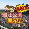 【浜松市】細江公園の展望台は景色が最高!カップルにおすすめ夜景スポット