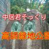 【豊橋市】SMAP中居君に激似そっくりな石碑の肖像!高師緑地公園