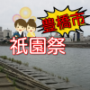 豊橋祇園祭2017花火大会・無料おすすめ観覧ポイント!日程