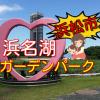 【浜松市】浜名湖ガーデンパーク①親子で楽しめる水遊び場など見所満載な場所!
