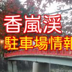 香嵐渓の駐車場情報!2017紅葉行く前に必見!愛知観光スポット