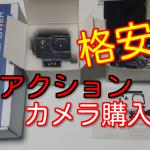 【格安】アクションカメラDBPOWER・EX5000を買った感想レビュー!コスパ最高!