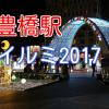 豊橋駅イルミネーション2017・おすすめインスタ映えスポット!