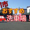 豊川市内のおすすめ洗車場!100円洗車も可能!