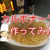 【簡単】濃厚カルボナーラの作り方・生クリーム使わない方法!