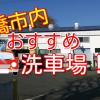 豊橋市内のおすすめ洗車場!100円洗車もあるよ!