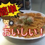 【簡単】ナポリタンをウスターソースで作ってみた!レシピ・作り方を紹介【スパゲティ】