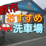 【田原市】おすすめコイン洗車場!ジェットガンが200円で利用可能!