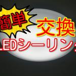 LEDシーリングライト交換!超簡単に取り付けできる!ルミナス6畳用レビュー