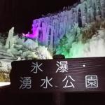 【豊田市】氷瀑・湧水公園2018の様子!ライトアップされた幻想的な氷の世界!【観光スポット】
