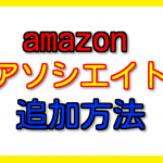 amazonアソシエイトで他のブログを追加審査する方法!