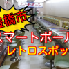 【豊橋市】スマートボール「アサクラ」は創業60年の老舗店!レトロゲームスポット・デートおすすめ