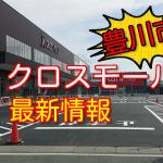 【最新情報】クロスモール豊川の建物がほぼ完成!オープンは3月中旬!?