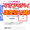 イオンモバイルの速度切り替えアプリの使い方!簡単に通信速度を切り替えられる!【格安sim】