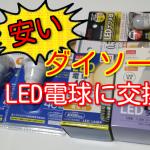 ダイソーLED電球「E17とE26」に交換!コスパ最高でおすすめ!