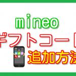 mineoパケットギフト追加方法・スマホアプリで超簡単!