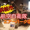 【浜松市】航空自衛隊エアパーク②戦闘機の構造や対空機関砲が見れる!