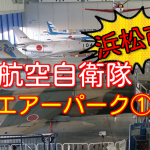 【浜松市】航空自衛隊エアパーク①戦闘機のコックピットに乗れて初代ブルーインパルス機も見れる!