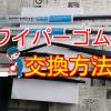 【簡単】ワイパーゴム交換方法!ガラコのレビュー