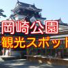 【岡崎市】岡崎公園はマンホールカード配布場所!城や桜など見所満載の観光スポット!