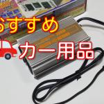 インバーターがあれば車で家電が使える!おすすめカー用品アクセサリー!