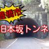【心霊スポット】旧本坂トンネルと浅間神社の現在の様子!【豊橋市】