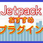 【2018年】Jetpackプラグインの導入方法・設定!管理画面でPVが見れておすすめ!