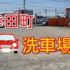 岡崎市から近い幸田町の洗車場!敷地が広くておすすめ!