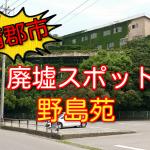 【蒲郡市】廃墟ホテル「野島苑」の現在の様子!愛知廃墟スポット!