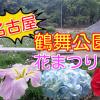 鶴舞公園の花まつりの見頃や開花状況!花しょうぶ・バラ・紫陽花が綺麗に咲くよ!